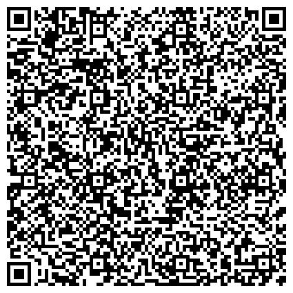QR-код с контактной информацией организации ШАХМАТНО-ШАШЕЧНЫЙ КЛУБ РЕАБИЛИТАЦИОННОГО КУЛЬТУРНО-СПОРТИВНОГО ДОСУГОВОГО ЦЕНТРА ИНВАЛИДОВ ПОО ВОС
