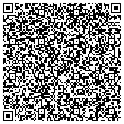 QR-код с контактной информацией организации ТОРГОВО-ПРОМЫШЛЕННАЯ ПАЛАТА ВИЦЕ-ПРЕЗИДЕНТ ПО ОРГАНИЗАЦИОННО-ПРАВОВЫМ ВОПРОСАМ И РАБОТЕ С ЧЛЕНАМИ ПАЛАТЫ