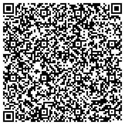 QR-код с контактной информацией организации АКАДЕМИЯ СТАНДАРТИЗАЦИИ, МЕТРОЛОГИИ СЕРТИФИКАЦИИ САМАРСКИЙ ФИЛИАЛ,, ГУ