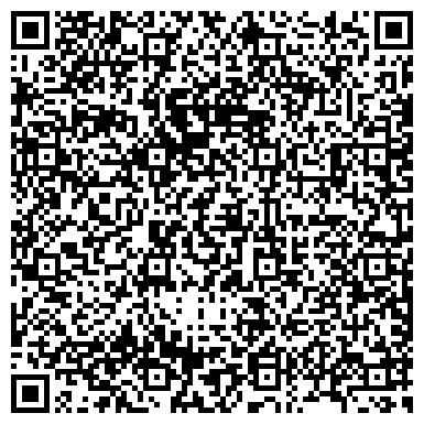 QR-код с контактной информацией организации СОЦИАЛЬНЫЙ ПРИЮТ ДЛЯ ДЕТЕЙ И ПОДРОСТКОВ ДОВЕРИЕ