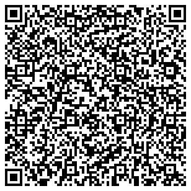 QR-код с контактной информацией организации СЕРДОБСКИЙ ДОРОЖНЫЙ РЕМСТРОЙУЧАСТОК