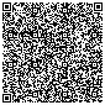 QR-код с контактной информацией организации ФБУЗ Центр гигиены и эпидемиологии в Ульяновской области     Эпидемиологический отдел