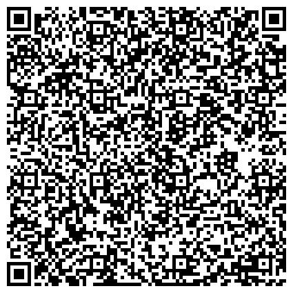 QR-код с контактной информацией организации БАШКИРСКОЕ РЕСПУБЛИКАНСКОЕ ОТДЕЛЕНИЕ РОССИЙСКОЙ ТРАНСПОРТНОЙ ИНСПЕКЦИИ ПРЕДСТАВИТЕЛЬСТВО
