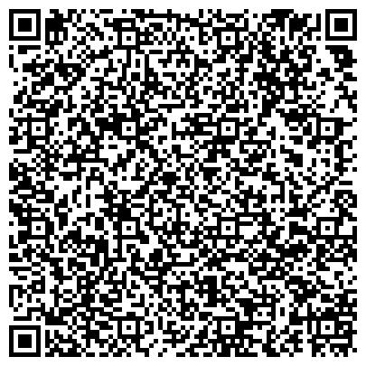 QR-код с контактной информацией организации Отдел ЗАГС по Ленинскому району города Ульяновска
