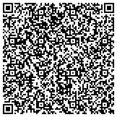QR-код с контактной информацией организации УФИМСКИЕ ГОРОДСКИЕ ЭЛЕКТРИЧЕСКИЕ СЕТИ ОАО БАШКИРЭНЕРГО ЗАПАДНЫЙ РАЙОН ЭЛЕКТРИЧЕСКИХ СЕТЕЙ