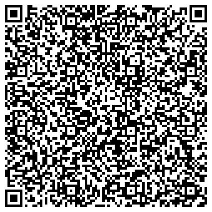 QR-код с контактной информацией организации БАШКИРСКАЯ ПРОКУРАТУРА ПО НАДЗОРУ ЗА СОБЛЮДЕНИЕМ ЗАКОНОВ В ИСПРАВИТЕЛЬНЫХ УЧРЕЖДЕНИЯХ РБ