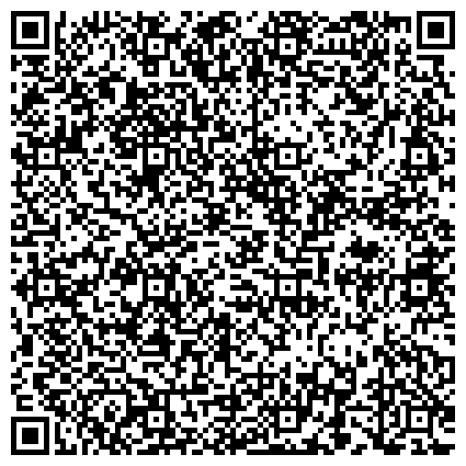 QR-код с контактной информацией организации РЕСПУБЛИКАНСКАЯ ДЕТСКАЯ КЛИНИЧЕСКАЯ БОЛЬНИЦА ОТДЕЛЕНИЕ МЕДИЦИНСКОЙ ПРОФИЛАКТИКИ, СУРДОЛОГИЧЕСКИЙ ЦЕНТР