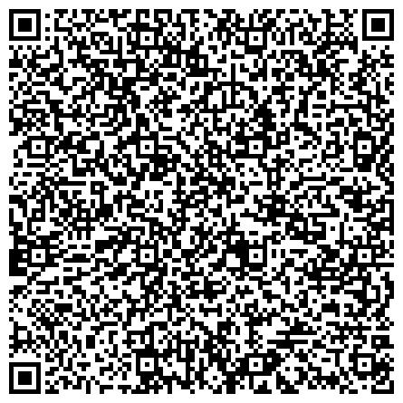 QR-код с контактной информацией организации ГБУЗ «Республиканская детская клиническая больница» Министерство здравоохранения Республики Башкортостан