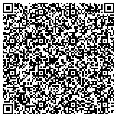 QR-код с контактной информацией организации СПЕЦИАЛИЗИРОВАННЫЙ ЛЕСОПАРКОВЫЙ ЛЕСХОЗ