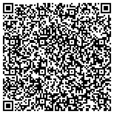QR-код с контактной информацией организации ХИМРЕАКТИВ УФИМСКИЙ СПЕЦИАЛИЗИРОВАННЫЙ ОПТОВО-РОЗНИЧНЫЙ МАГАЗИН