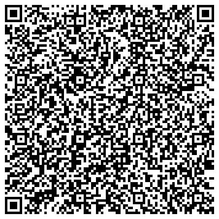 QR-код с контактной информацией организации ТАМОЖЕННЫЕ БРОКЕРЫ В ЗОНЕ ДЕЯТЕЛЬНОСТИ УФИМСКОЙ ТАМОЖНИ КОММЕРЧЕСКИЙ ЦЕНТР ДИРЕКЦИИ ПО ОБСЛУЖИВАНИЮ ПАССАЖИРОВ