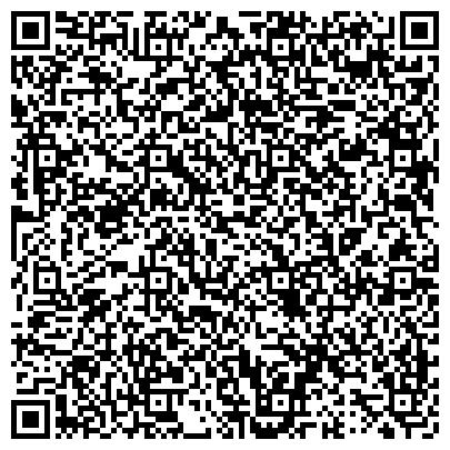 QR-код с контактной информацией организации ФОНД СОЦИАЛЬНОГО СТРАХОВАНИЯ РФ ПО ЧР РЕГИОНАЛЬНОЕ ОТДЕЛЕНИЕ