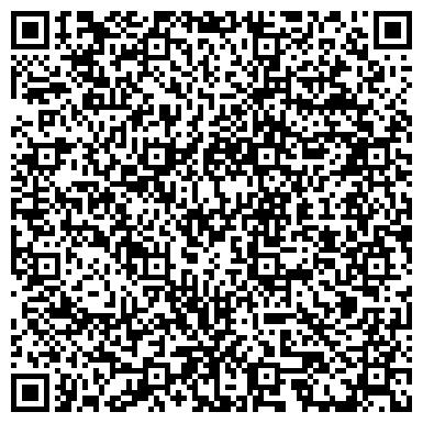 QR-код с контактной информацией организации ПЕРВАЯ АДВОКАТСКАЯ КОНТОРА КОЛЛЕГИЯ АДВОКАТОВ