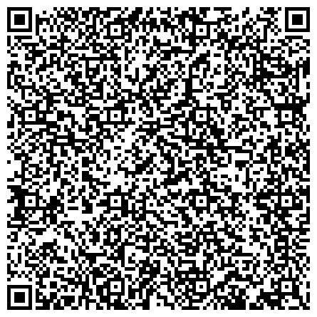 QR-код с контактной информацией организации ГОСУДАРСТВЕННЫЙ АКАДЕМИЧЕСКИЙ ХУДОЖЕСТВЕННЫЙ ЛИЦЕЙ ИМ. Б. В. ИОГАНСОНА РОССИЙСКОЙ АКАДЕМИИ ХУДОЖЕСТВ