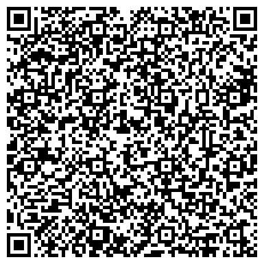 QR-код с контактной информацией организации АЛЕКС СТЮАРТ (ЭССЕЙЕРЗ) РУС ООО ЛАБОРАТОРИЯ