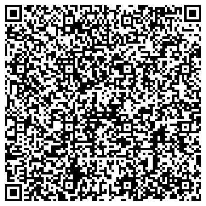 QR-код с контактной информацией организации ПРОЕКТНО-ИНВЕНТАРИЗАЦИОННОЕ БЮРО КАЛИНИНСКОГО РАЙОНА ФИЛИАЛ ГУП ГУИОН