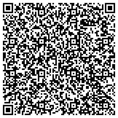 QR-код с контактной информацией организации БОЛЬНИЦЫ СВЯТОЙ ПРЕПОДОБНОМУЧЕНИЦЫ ЕЛИЗАВЕТЫ ОТДЕЛЕНИЕ ПЕРЕЛИВАНИЯ КРОВИ