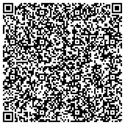 """QR-код с контактной информацией организации ФКУ «ГБ Медико-социальной экспертизы по городу Санкт-Петербургу"""""""