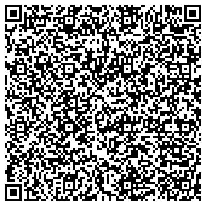 QR-код с контактной информацией организации ТЕМП ТМПТЦ, ООО (ТЕРРИТОРИАЛЬНЫЙ МЕЖОТРАСЛЕВОЙ ПРОИЗВОДСТВЕННО-ТЕХНИЧЕСКИЙ ЦЕНТР)