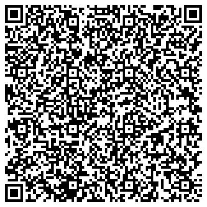 QR-код с контактной информацией организации ГЕММА-ДЕНТАЛ СТОМАТОЛОГИЧЕСКАЯ КЛИНИКА, ООО