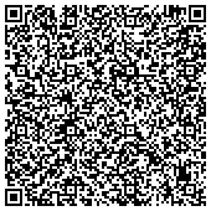 QR-код с контактной информацией организации МЕДИКО-СОЦИАЛЬНАЯ ЭКСПЕРТИЗА ФИЛИАЛ № 23 КАРДИОЛОГИЧЕСКОГО ПРОФИЛЯ