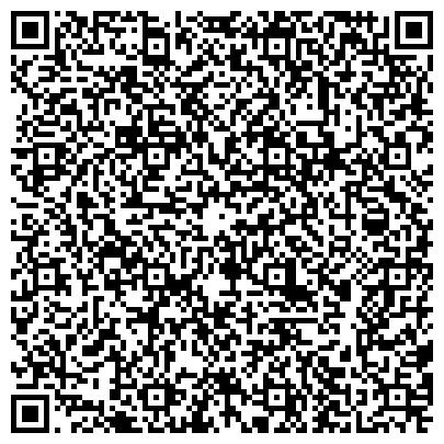 QR-код с контактной информацией организации ТРОКАЛЬ (TROCAL) ПРЕДСТАВИТЕЛЬСТВО ТОРГОВОЙ МАРКИ ТРОКАЛЬ В ЦЕНТРАЛЬНОЙ АЗИИ