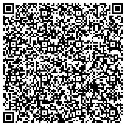 QR-код с контактной информацией организации № 97 ПРОФЕССИОНАЛЬНОЕ УЧИЛИЩЕ ЦЕНТР ПОДГОТОВКИ СПАСАТЕЛЕЙ