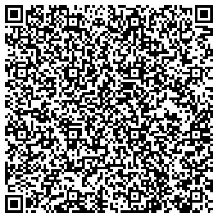 QR-код с контактной информацией организации УНИВЕРСИТЕТ СЕРВИСА И ЭКОНОМИКИ ИНСТИТУТ СЕРВИСА АВТОТРАНСПОРТА, КОММУНАЛЬНОЙ И БЫТОВОЙ ТЕХНИКИ