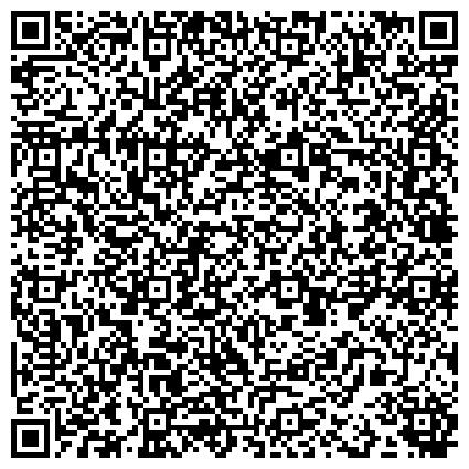 """QR-код с контактной информацией организации """"Институт токсикологии Федерального медико-биологического агентства"""""""