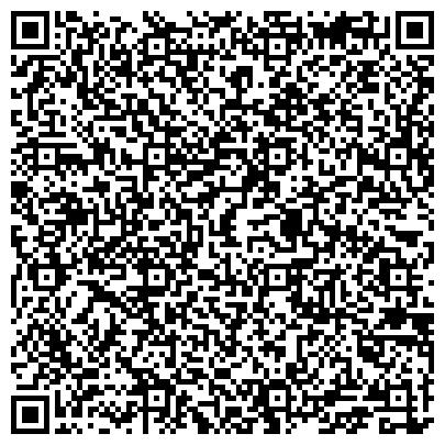 QR-код с контактной информацией организации РАКУРС ШКОЛА ПОДГОТОВКИ ЧАСТНЫХ ОХРАННИКОВ И ДЕТЕКТИВОВ (ДОН)