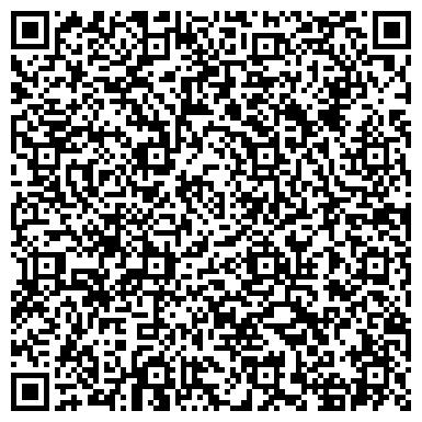 QR-код с контактной информацией организации АРХИТЕКТУРНАЯ МАСТЕРСКАЯ РЕЙНБЕРГА, ШАРОВА