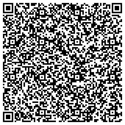 QR-код с контактной информацией организации УНИВЕРСИТЕТА НИЗКОТЕМПЕРАТУРНЫХ И ПИЩЕВЫХ ТЕХНОЛОГИЙ НАУЧНО-ТЕХНИЧЕСКАЯ БИБЛИОТЕКА