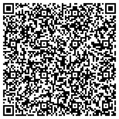 QR-код с контактной информацией организации № 66 ДЕТСКИЙ САД КОМБИНИРОВАННОГО ВИДА