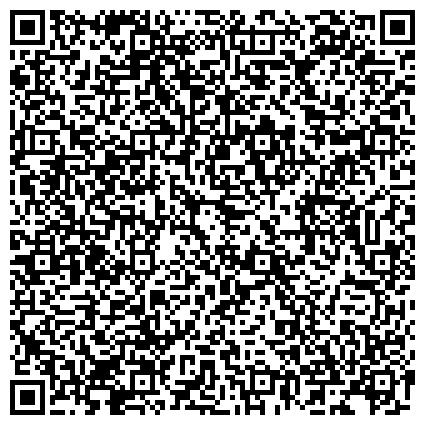 QR-код с контактной информацией организации ЦЕНТР ПОДГОТОВКИ ПЕРСОНАЛА ФЕДЕРАЛЬНОЙ НАЛОГОВОЙ СЛУЖБЫ Г. САНКТ-ПЕТЕРБУРГ