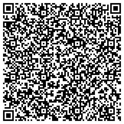 QR-код с контактной информацией организации № 197 С УГЛУБЛЕННЫМ ИЗУЧЕНИЕМ ЕСТЕСТВЕННО-НАУЧНОГО ЦИКЛА (ФИЗИКА, ХИМИЯ, БИОЛОГИЯ)
