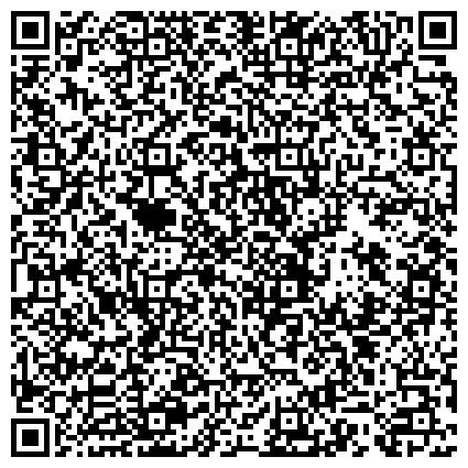 QR-код с контактной информацией организации ЛАБОРАТОРИЯ АНАЛИТИЧЕСКОГО КОНТРОЛЯ ИСТОЧНИКОВ ЗАГРЯЗНЕНИЯ ОКРУЖАЮЩЕЙ СРЕДЫ, ФГУ