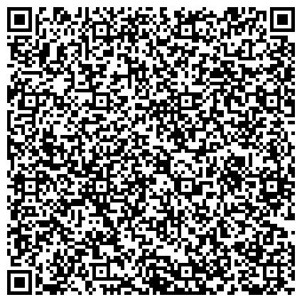 QR-код с контактной информацией организации СЕВЕРО-ЗАПАДНЫЙ РЕГИОНАЛЬНЫЙ ЦЕНТР ФЕДЕРАЛЬНОЙ СЛУЖБЫ ПО ВАЛЮТНОМУ И ЭКСПОРТНОМУ КОНТРОЛЮ