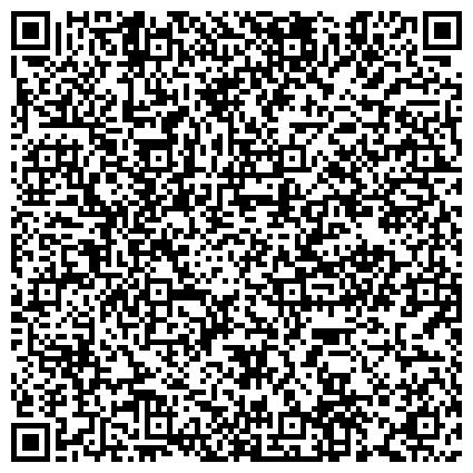 QR-код с контактной информацией организации ОБЛАСТНОЙ СПЕЦИАЛИЗИРОВАННЫЙ ДОМ РЕБЕНКА ДЛЯ ДЕТЕЙ С ПОРАЖЕНИЕМ ЦНС И НАРУШЕНИЕМ ПСИХИКИ