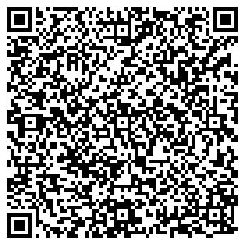 QR-код с контактной информацией организации ПОС. ГВАРДЕЙСКОЕ ШКОЛА