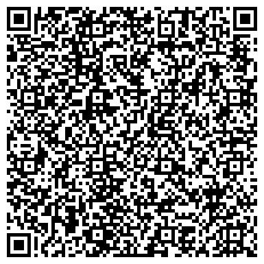 QR-код с контактной информацией организации ПО РЕМОНТУ ОБУВИ И КОЖГАЛАНТЕРЕЙНЫХ ИЗДЕЛИЙ МАСТЕРСКАЯ