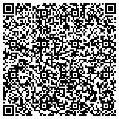 QR-код с контактной информацией организации ЮСТИЦИЯ СПЕЦИАЛИЗИРОВАННАЯ КОЛЛЕГИЯ АДВОКАТОВ
