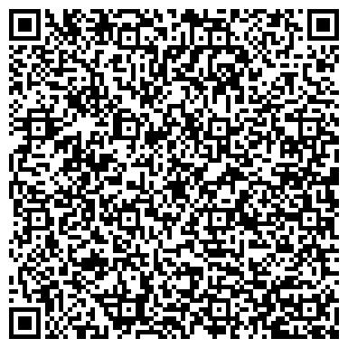 QR-код с контактной информацией организации МЕЖРЕГИОНАЛЬНАЯ СЕРТИФИКАЦИОННАЯ КОМПАНИЯ