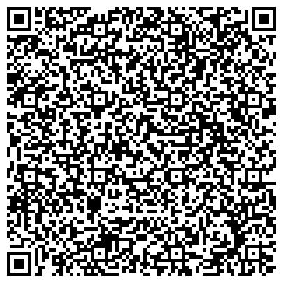 QR-код с контактной информацией организации КАЛИНИНГРАДСКОГО МОРСКОГО РЫБНОГО ПОРТА СЛУЖБА БЕЗОПАСНОСТИ И ОХРАНЫ