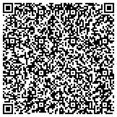 QR-код с контактной информацией организации МЕДИКО-СОЦИАЛЬНАЯ ЭКСПЕРТИЗА ЛЕНОБЛАСТИ ГЛАВНОЕ БЮРО ФИЛИАЛ № 6