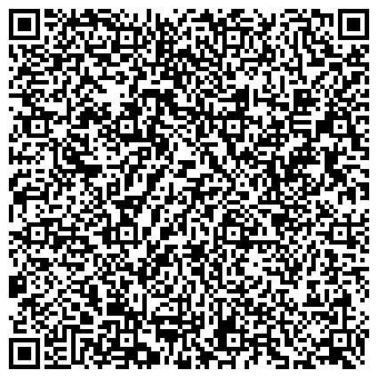 QR-код с контактной информацией организации ГОРНЫЙ ИНСТИТУТ ИМ. Г. В. ПЛЕХАНОВА (ТЕХНИЧЕСКИЙ УНИВЕРСИТЕТ) ФИЛИАЛ
