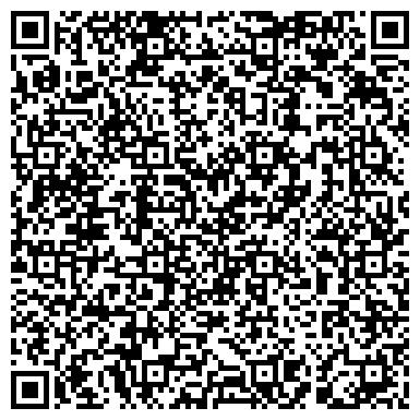 """QR-код с контактной информацией организации """"МБ -ЭКС"""" ЛЕСНЫЕ ЭКСПЕРТИЗЫ"""""""
