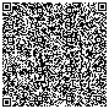 QR-код с контактной информацией организации Отдел по работе с обращениями граждан и предоставлению информации о жилищно-коммунальных услугах