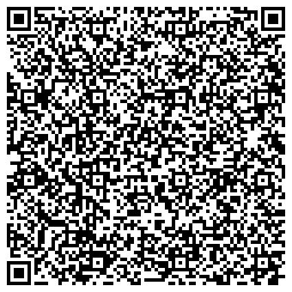 QR-код с контактной информацией организации СПЕЦИАЛЬНАЯ (КОРРЕКЦИОННАЯ) ОБЩЕОБРАЗОВАТЕЛЬНАЯ ШКОЛА-ДЕТСКИЙ САД ДЛЯ ДЕТЕЙ С НАРУШЕНИЕМ СЛУХА