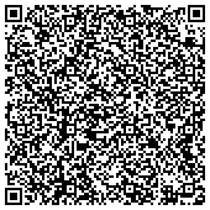 QR-код с контактной информацией организации ВОЛОГОДСКИЙ ЦЕНТР ГОСУДАРСТВЕННОЙ РЕГИСТРАЦИИ ПРАВ НА НЕДВИЖИМОЕ ИМУЩЕСТВО И СДЕЛОК С НИМ ОБЛАСТНОЙ ФИЛИАЛ