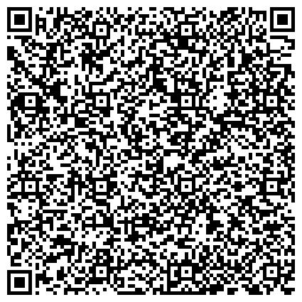 """QR-код с контактной информацией организации """"Научно-исследовательский институт клинической и экспериментальной лимфологии"""""""